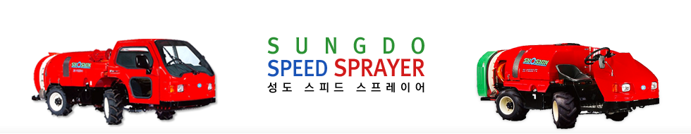 SUNGDO SPPED SPRAYER